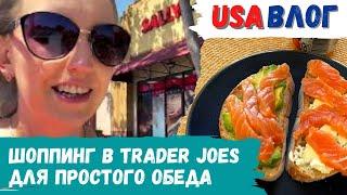 Шоппинг в Walmart и Trader Joes для простого обеда Влог США
