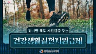 걷기만 해도 지원금을 주는 건강생활실천지원금제