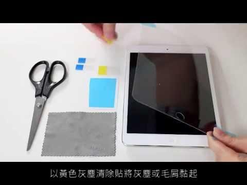 安裝步驟 for iPad mini / Air