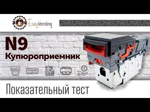 Купюроприёмник ITL NV9 - Обзор