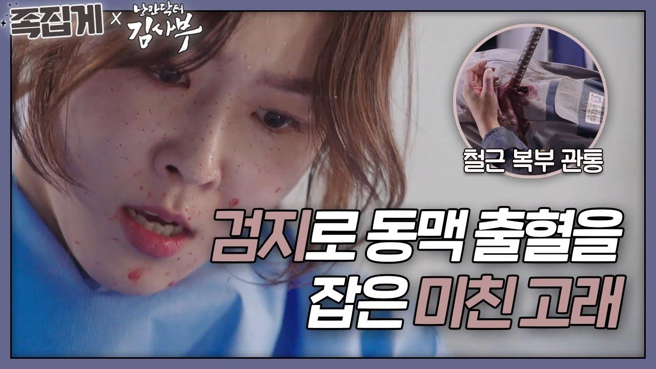 [#족집게_낭닥] 전설의 ㅁi친 고래, 검지의 여왕이 되다ㅣ낭만닥터 김사부 (Dr. Romantic)ㅣSBS DRAMA