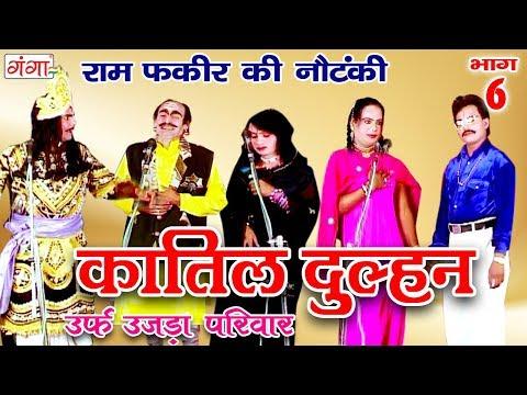 Katil dulhan urf Ujda Pariwar Part-6 - Ram Fakire Ki Nautanki   Bhojpuri Nautanki   Nach Progra