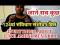 Everything about 124th constitutional amendment bill 2019 103rd act 10 % reservation for upper caste