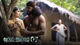 Garuda Muhurthaya | Episode 07 - (2020-09-19) | ITN Thumbnail