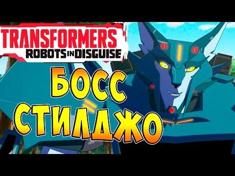 Трансформеры Роботы под Прикрытием (Transformers Robots in Disguise) - ч.17 - Босс СтилДжо