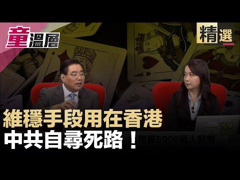 童温层:维稳手段用在香港!中共自寻死路!|(精选版)|2019.11.22