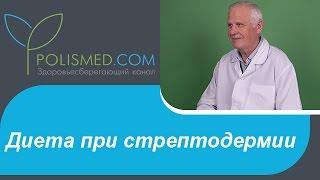 Диета и правила гигиены при лечении и профилактике стрептодермии