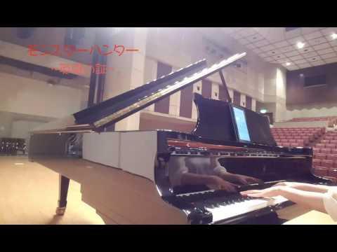 モンスターハンター-英雄の証-pianoで弾いてみたったー