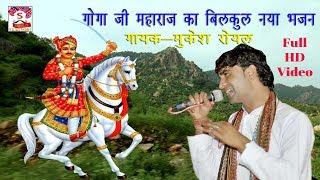 Rajsthani Bhajan -Goga Ji Maharaj ki Janam Katha Mukesh Royal ki Surili Aawaj me (Live performance)