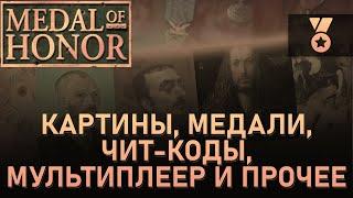 Medal of Honor - Картины, медали, чит-коды, мультиплеер и прочее.