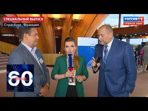 Украина пробила дно: депутат Береза оскорбил Ольгу Скабееву в ПАСЕ. 60 минут от 25.06.19
