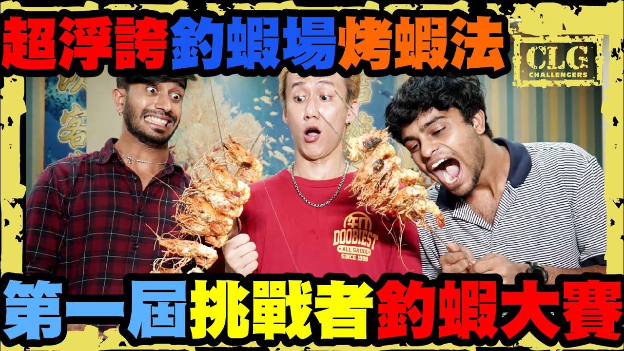 第一屆挑戰者釣蝦大賽~超浮誇釣蝦場烤蝦料理!The first Shrimp fishing CHAMPIONSHIP!【 挑戰者日常 】【CC字幕EN+ ...