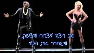 will.i.am - Scream & Shout ft. Britney Spears תרגום