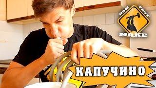 Как сделать капучино