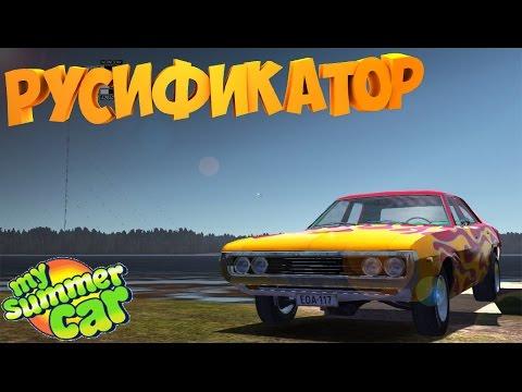 My summer car на РУССКОМ ЯЗЫКЕ