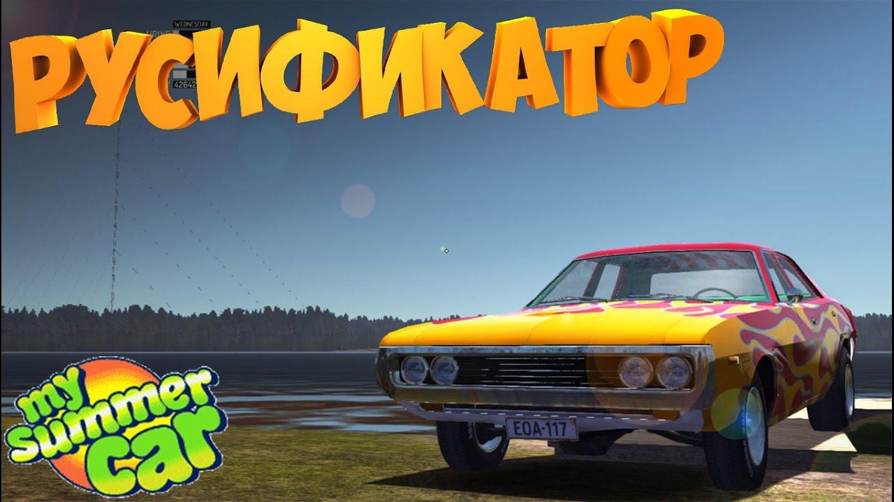 My summer car русский язык торрент