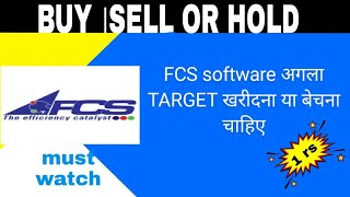 FCS software Share latest news | stock update | buy or sell or hold