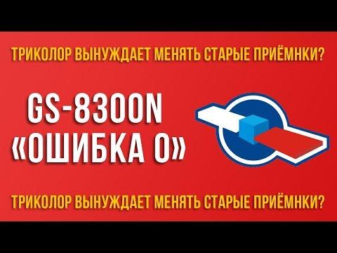 """GS-8300N """"ошибка 0"""". Как неисправность принимают за заговор Триколор!"""