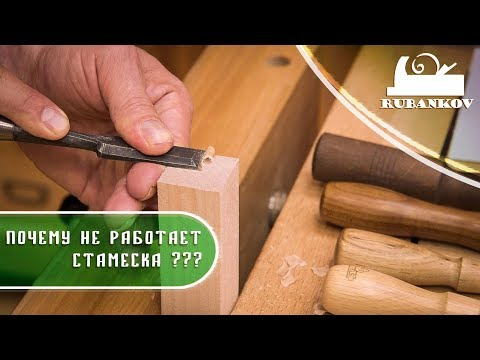 Why chisel does not cut? What is wrong with the chisel and why it does not work