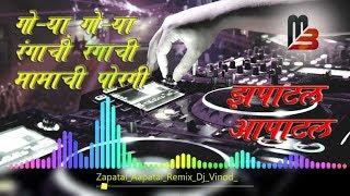 Zapatal Aapatal    झपाटलं आपटलं    Remix    Dj Vinod    MB   