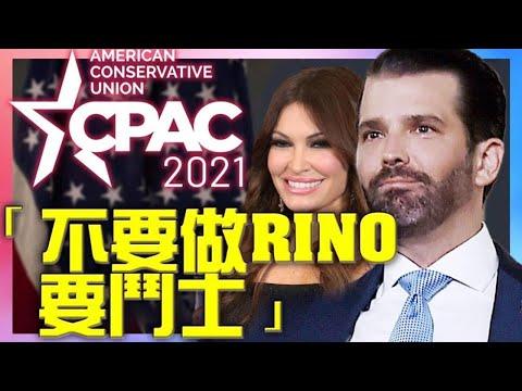 小川普&女友:不要做RINO,要斗士 点评嘉宾:方伟 【希望之声TV】(2021/02/26)