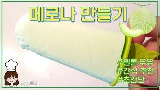 초간단 집에서 메로나 만들기 | 멜론시럽 | 멜론우유 …