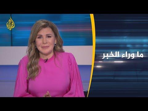 ???? ما وراء الخبر - ما أبعاد التصعيد الراهن في اليمن؟  - نشر قبل 35 دقيقة