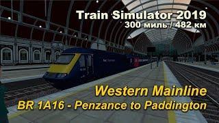 Train Simulator 2019 Western Mainline BR 1A16 - Penzance to Paddington 300 миль / 482 км