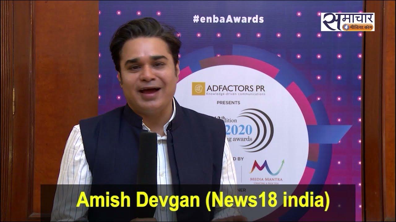 Enba अवार्ड में अमीश देवगन को मिला  Best Talk Show Hindi का स्पेशल जूरी अवार्ड ! देखिए।