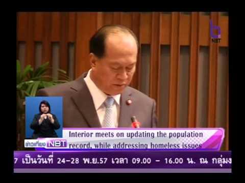 รัฐบาลไทยพร้อมพัฒนาระบบทะเบียนราษฎร์