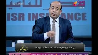 أنا الوطن مع أيسر الحامدي|  وتسليط الضوء علي نتائج زيارة الأمير محمد بن سلمان7-3-2018