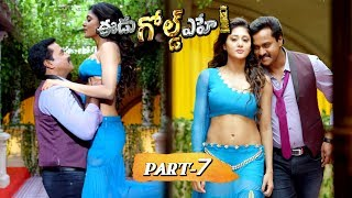 Eedu Gold Ehe Full Movie Part 7 || Latest Telugu Movies || Sunil, Sushma Raj, Richa Panai