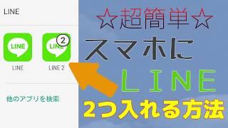 【超簡単】スマホにLINEを2つ入れる方法(Android)