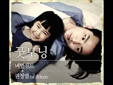 (+) 버벌진트-굿모닝 (Feat. 권정열 Of 10cm)