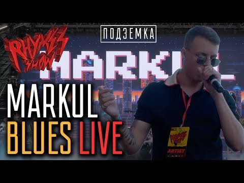 Markul - Blues LIVE On Rhymes Show Ep.2