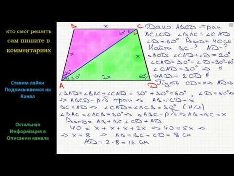 Геометрия В трапеции ABCD диагональ AC перпендикулярна боковой стороне CD и является биссектрисой