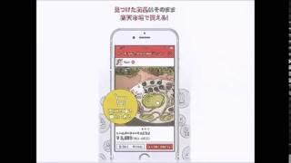 iPhoneユーザー限定!ROOM すきなモノが見つかる楽天のショッピングアプリ!