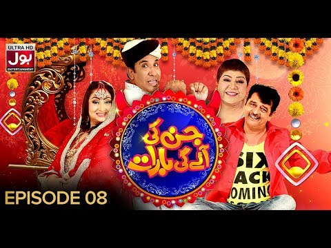 Jin Ki Ayegi Barat Episode 8 | Pakistani Drama | Sitcom | BOL Entertainment