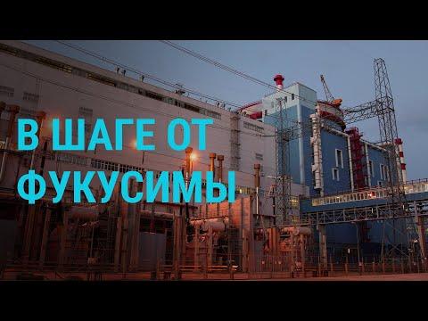 ЧП на Калининской АЭС: что это было   ГЛАВНОЕ   18.07.19