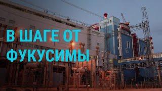 ЧП на Калининской АЭС: что это было | ГЛАВНОЕ | 18.07.19