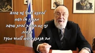 ערוץ אורות- הרב לאו  פרשת ואתחנן: מה למשה רבינו ולארץ ישראל?