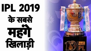 IPL Auction 2019: Five costliest player of the season | Sports Tak