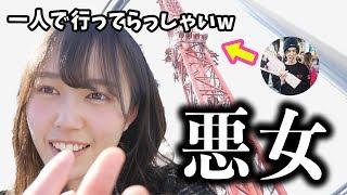 【鬼畜】罰ゲームでカルマを富士急に連れて行ったら悪女ぶりが露呈した。 thumbnail