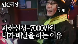 [인간극장] -7천만원 개인회생 배달대행 하는 45세의 춤꾼의 이야기 (2부 -방황)