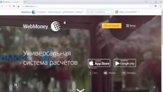 видео Как положить деньги на Webmoney