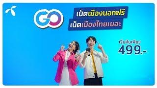 บอกต่อความคุ้มกับ แพ็กรายเดือน dtac GO! แถมเน็ตเมืองนอกฟรี เน็ตไทยก็ให้เยอะ!