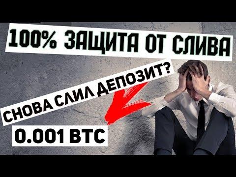 Как не ПОТЕРЯТЬ ДЕНЬГИ на БИРЖЕ криптовалют? 100% способ!