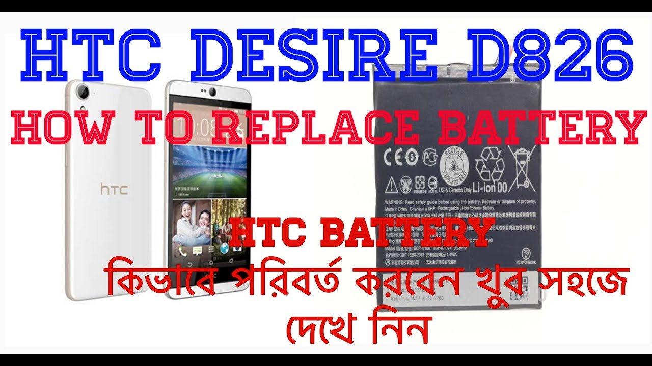 how to replace htc desire d826 battery
