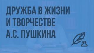 Дружба в жизни и творчестве Пушкина. Стихотворение «Пущину». Видеоурок по литературе 6 класс