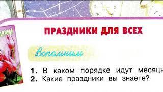 Окружающий мир 2 класс, Перспектива, с.40-43, тема урока «Праздники для всех»